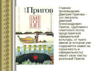 Главное произведение Дмитрия Пригова - это писатель Дмитрий Александрович Пр