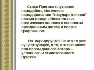 """Стихи Пригова внутренне пародийны. Источники пародирования: """"государственная"""