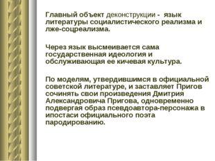 Главный объект деконструкции - язык литературы социалистического реализма и