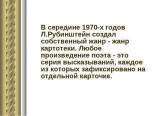 В середине 1970-х годов Л.Рубинштейн создал собственный жанр - жанр картотек