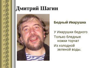 Дмитрий Шагин Бедный Икарушка У Икарушки бедного Только бледные ножки торчат