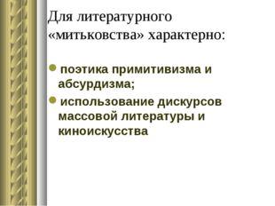 Для литературного «митьковства» характерно: поэтика примитивизма и абсурдизма