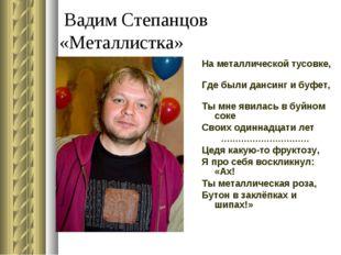 Вадим Степанцов «Металлистка» На металлической тусовке, Где были дансинг и б