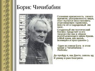 Борис Чичибабин Сознавая кризисность своего времени, разорванность мира, поэт