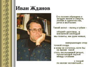 Иван Жданов Его поэзия обращена к загадке жизни и смерти, любви и одиночества
