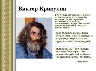 Виктор Кривулин Его стихи отстранены, более «темны» для читателя. Он полагае
