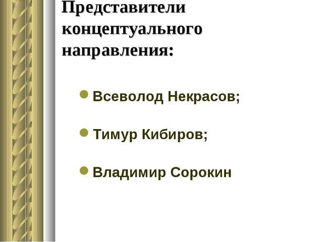 Представители концептуального направления: Всеволод Некрасов; Тимур Кибиров;...