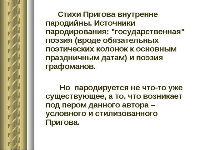 """Стихи Пригова внутренне пародийны. Источники пародирования: """"государственная..."""