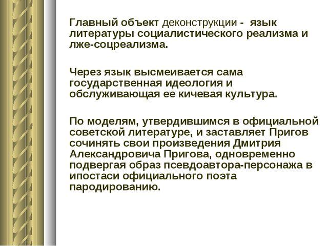Главный объект деконструкции - язык литературы социалистического реализма и...