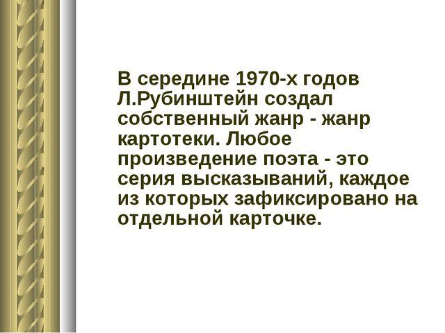 В середине 1970-х годов Л.Рубинштейн создал собственный жанр - жанр картотек...
