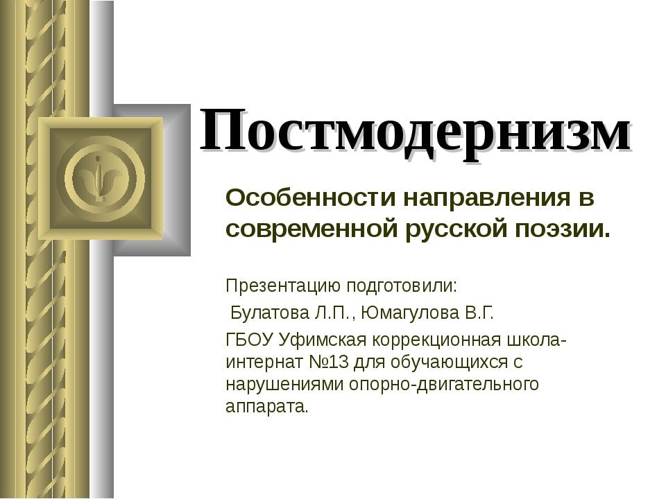 Постмодернизм Особенности направления в современной русской поэзии. Презентац...