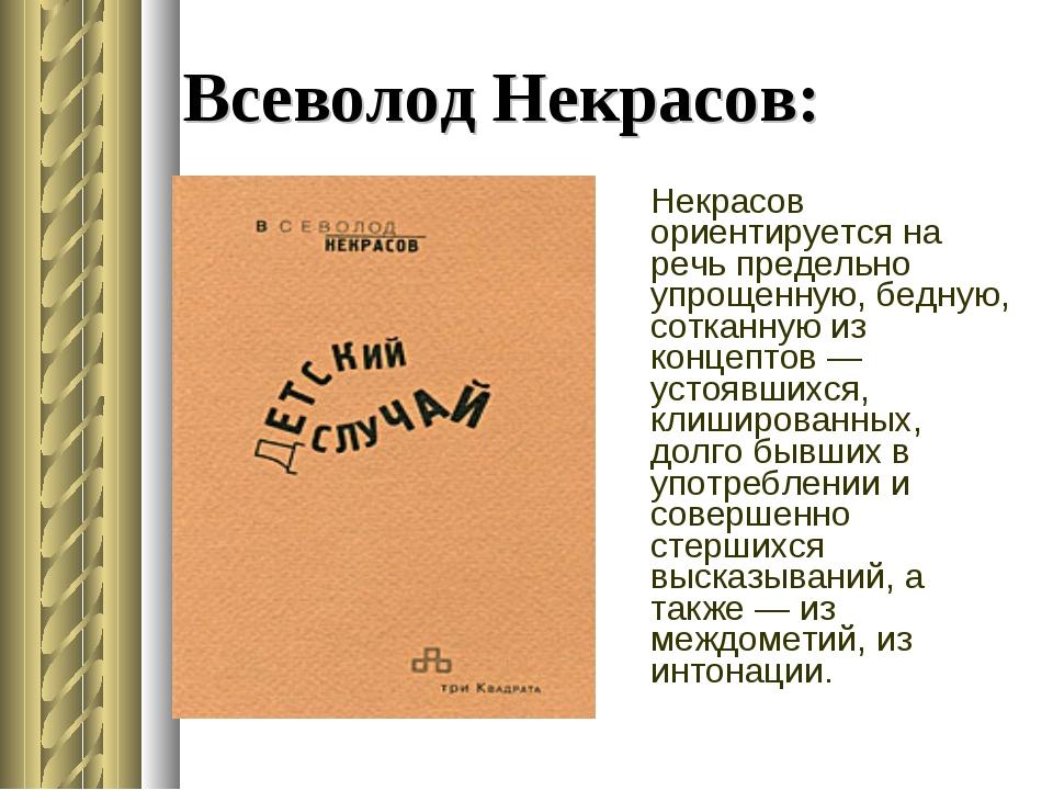 Всеволод Некрасов: Некрасов ориентируется на речь предельно упрощенную, бедну...