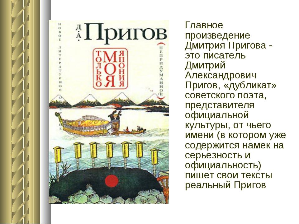 Главное произведение Дмитрия Пригова - это писатель Дмитрий Александрович Пр...