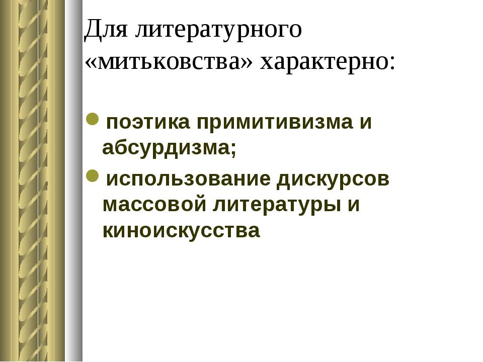 Для литературного «митьковства» характерно: поэтика примитивизма и абсурдизма...