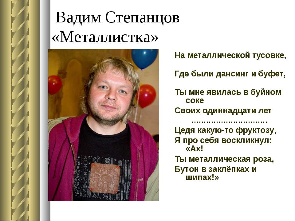 Вадим Степанцов «Металлистка» На металлической тусовке, Где были дансинг и б...