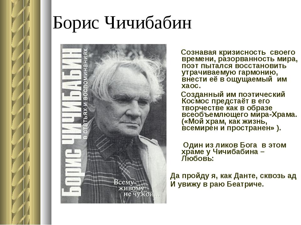 Борис Чичибабин Сознавая кризисность своего времени, разорванность мира, поэт...