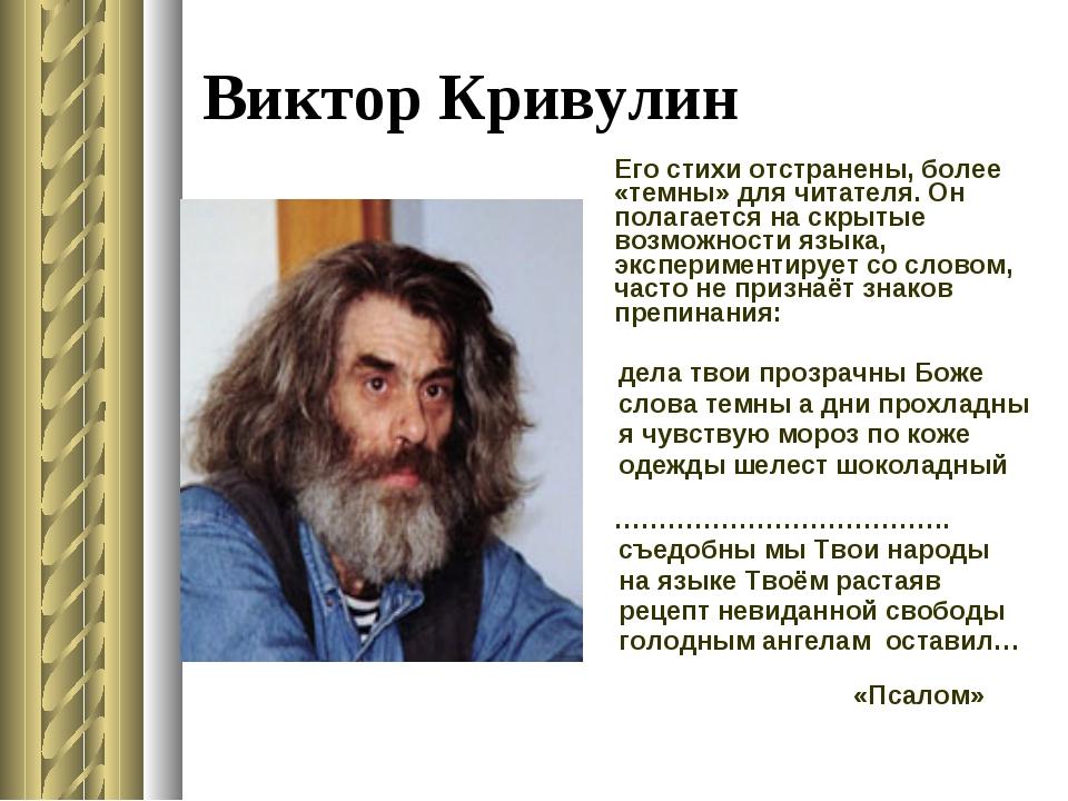 Виктор Кривулин Его стихи отстранены, более «темны» для читателя. Он полагае...