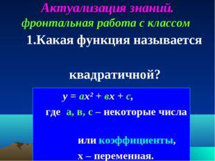 Актуализация знаний. фронтальная работа с классом у = ах² + вх + с, где а, в,
