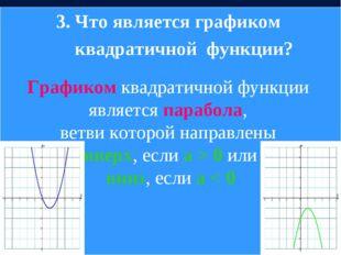 3. Что является графиком квадратичной функции? Графиком квадратичной функции