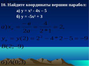 10. Найдите координаты вершин парабол: а) у = х² - 4х – 5 б) у = -5х² + 3
