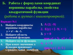 Б. Работа с формулами координат вершины параболы, свойства квадратичной функ