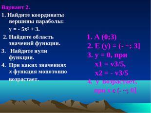 1. А (0;3) 2. Е (у) = (- ~; 3] 3. у = 0, при х1 = v3/5, х2 = - v3/5 4. у воз