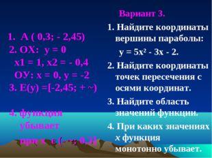 1. А ( 0,3; - 2,45) 2. ОХ: у = 0 х1 = 1, х2 = - 0,4 ОУ: х = 0, у = -2 3. Е(у