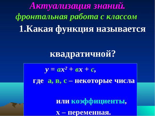 Актуализация знаний. фронтальная работа с классом у = ах² + вх + с, где а, в,...