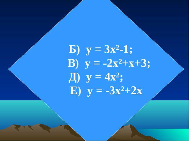 Б) у = 3х²-1; В) у = -2х²+х+3; Д) у = 4х²; Е) у = -3х²+2х