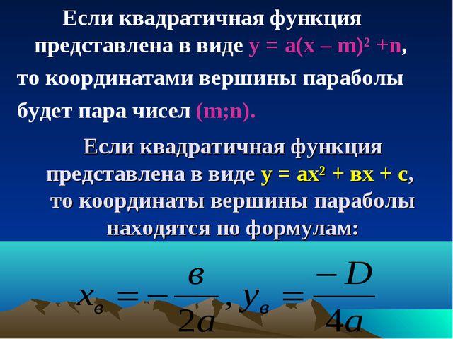 Если квадратичная функция представлена в виде у = ах² + вх + с, то координаты...