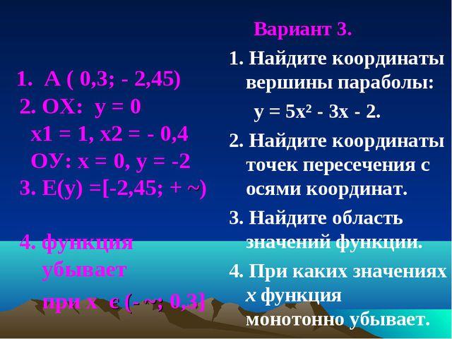 1. А ( 0,3; - 2,45) 2. ОХ: у = 0 х1 = 1, х2 = - 0,4 ОУ: х = 0, у = -2 3. Е(у...
