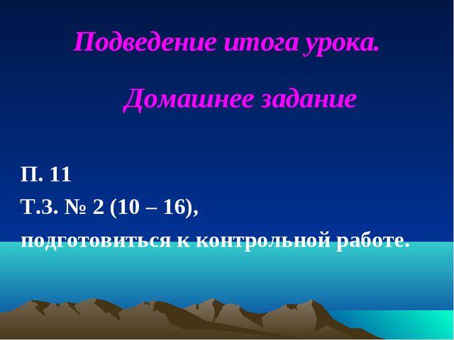 Подведение итога урока. Домашнее задание П. 11 Т.З. № 2 (10 – 16), подготовит...