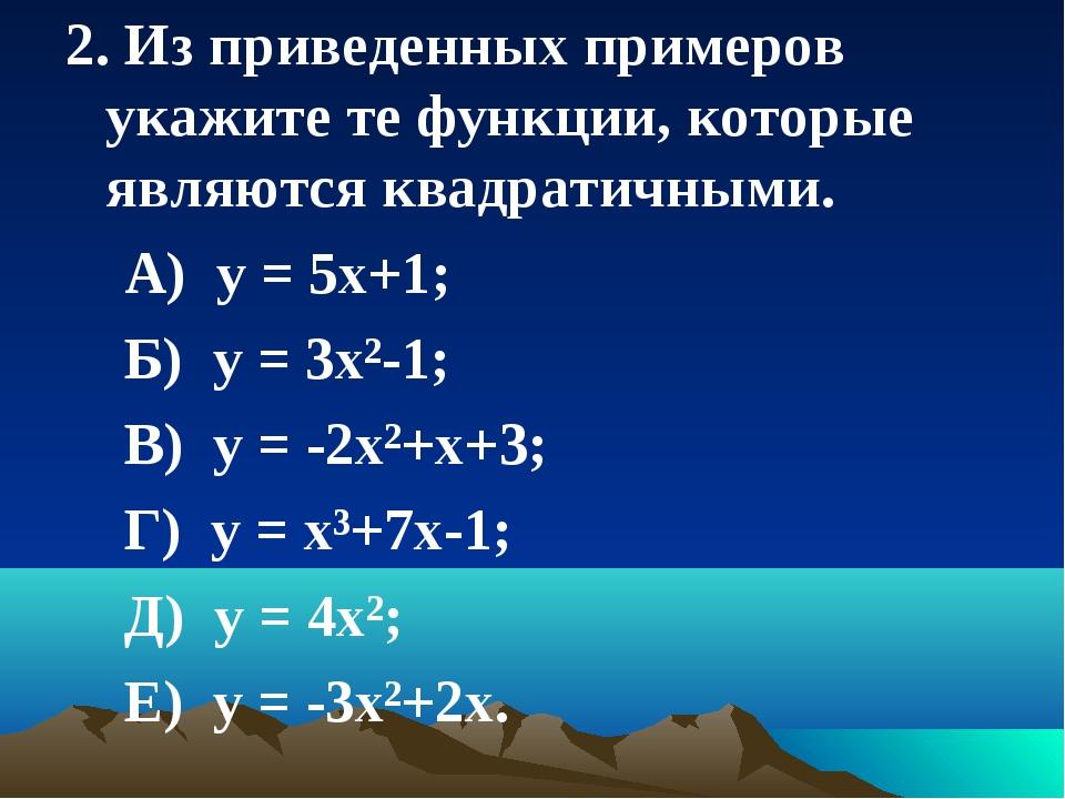 2. Из приведенных примеров укажите те функции, которые являются квадратичными...