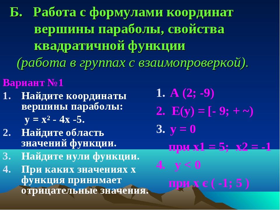 Б. Работа с формулами координат вершины параболы, свойства квадратичной функ...