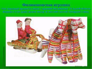 Филимоновская игрушка Этот народный промысел связан с деревней Филимоново, Ту