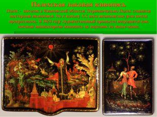 Палехская лаковая живопись Палех - поселок в Ивановской области. Первоначальн