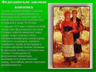 Федоскинская лаковая живопись Художественный промысел лаковой миниатюры в под