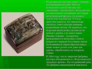 Федоскинские мастера пишут тонкими колонковыми кистями. Иногда используют спо