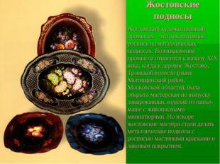 Жостовские подносы Жостовский художественный промысел – это декоративная росп