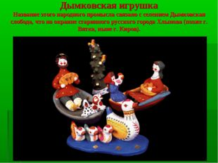 Дымковская игрушка Название этого народного промысла связано с селением Дымко