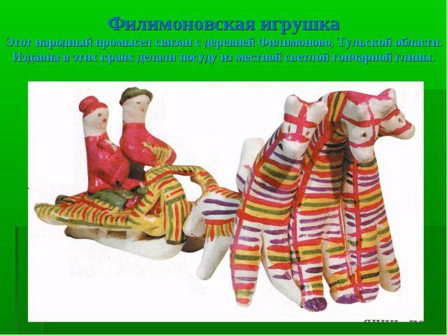 Филимоновская игрушка Этот народный промысел связан с деревней Филимоново, Ту...