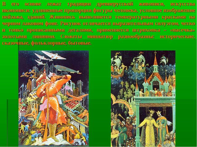 В его основе лежат традиции древнерусской живописи, искусства иконописи: удли...