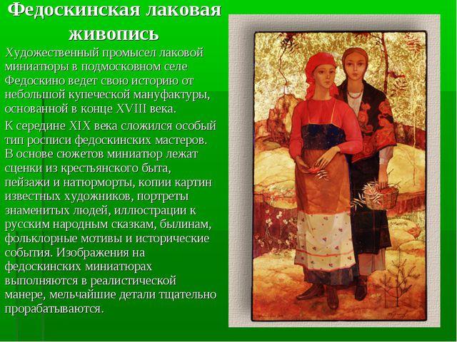 Федоскинская лаковая живопись Художественный промысел лаковой миниатюры в под...