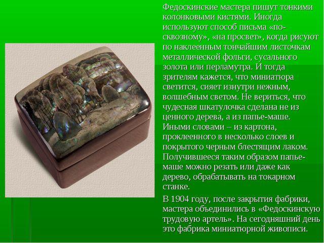 Федоскинские мастера пишут тонкими колонковыми кистями. Иногда используют спо...