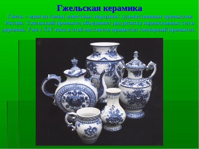 Гжельская керамика Гжель – один из самых известных народных художественных пр...