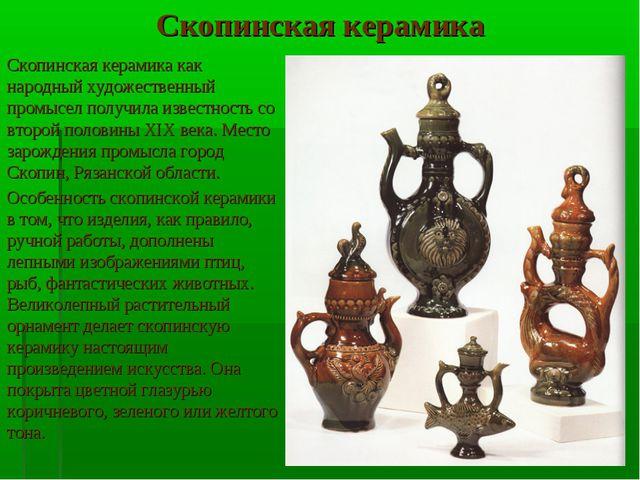 Скопинская керамика Скопинская керамика как народный художественный промысел...