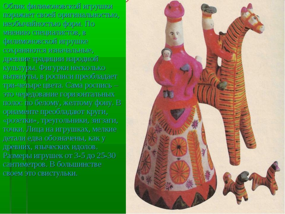 Облик филимоновской игрушки поражает своей оригинальностью, необычайностью фо...