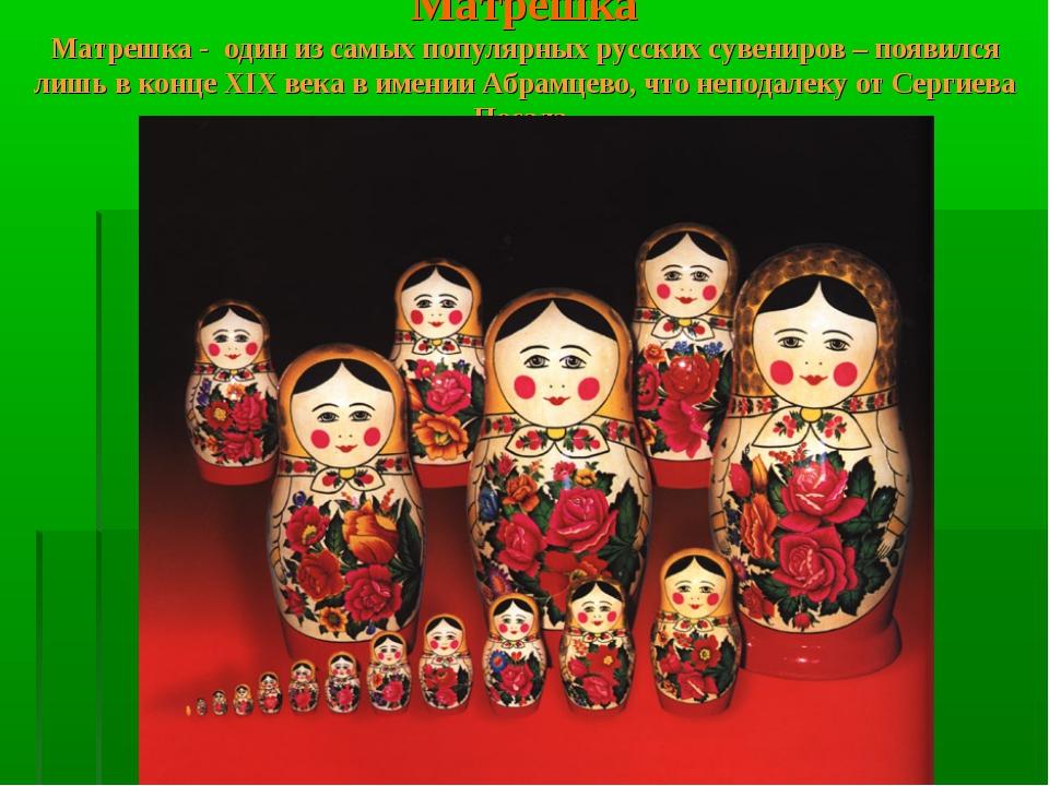 Матрешка Матрешка - один из самых популярных русских сувениров – появился лиш...