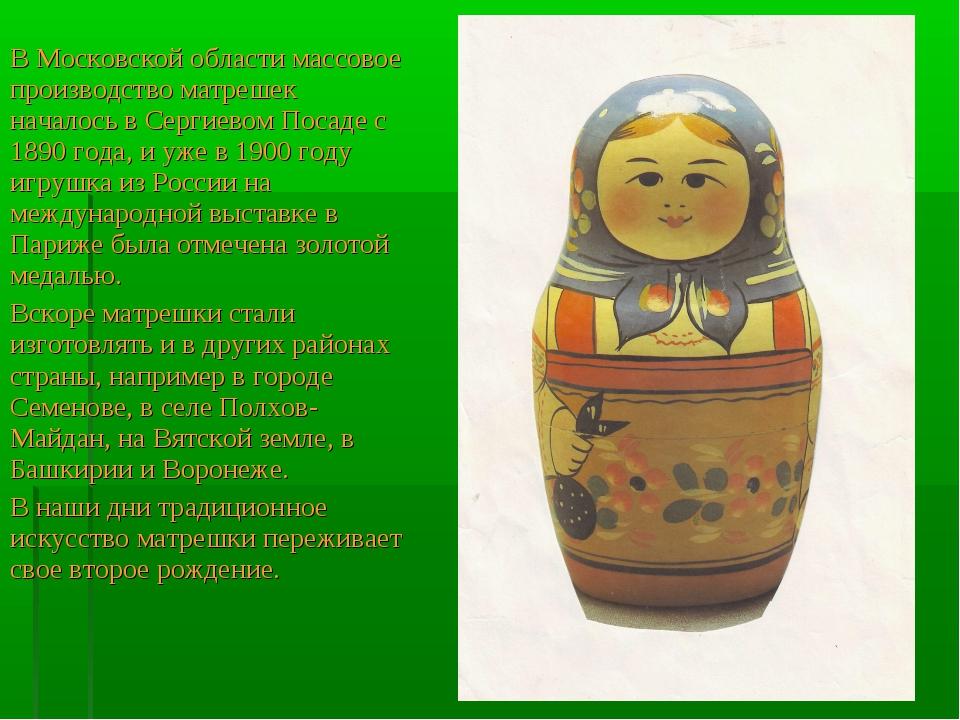 В Московской области массовое производство матрешек началось в Сергиевом Поса...