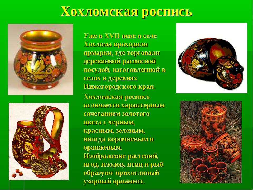 Хохломская роспись Уже в XVII веке в селе Хохлома проходили ярмарки, где торг...